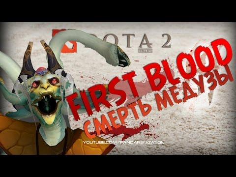 видео: 10 first blood dota 2: Смерть Медузы
