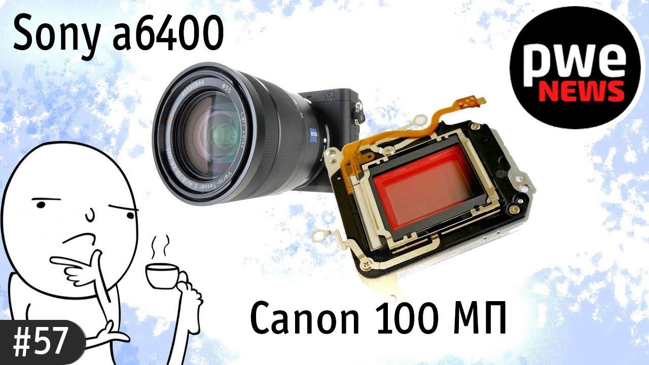 PWE News #57   Sony a6400, 100МП Canon, Hensel Intra, ваши новости