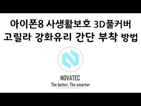 아이폰8 사생활보호 PV-3D 풀커버 고릴라 강화유리 필름 부착방법 [노바텍] iPhone8 3D Curved Edge Gorilla glass with Privacy