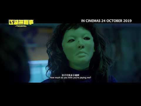 《江湖無難事 》The Gangs, The Oscars, And The Walking Dead Malaysia Official Trailer   In Cinemas 24 Oct