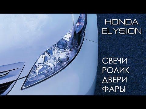 HONDA ELYSION | Меняем свечи, натяжной ролик, рассказываю про фары, про двери
