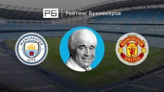 Прогноз Евгения Ловчева: «Манчестер Сити» — «Манчестер Юнайтед»