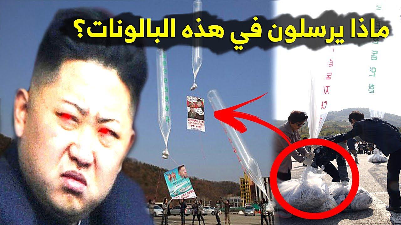 ما قصة بالونات الهيليوم التي تعبر من كوريا الجنوبية إلى الشمالية