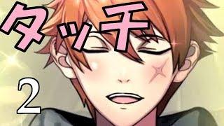 オトメ勇者 「イケメンの全身を触り放題!」 #2 [実況]