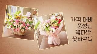 부산 꽃 배달 26년경력 아트꽃월드 홍보영상