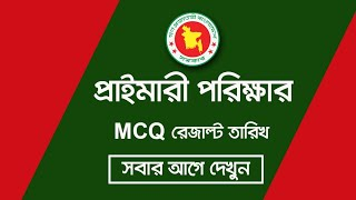 Primary school office assistant job circular 2019 videos