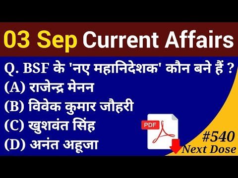 Next Dose #540   3 September 2019 Current Affairs   Daily Current Affairs   Current Affairs In Hindi
