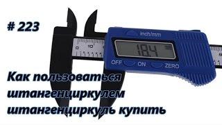 Как пользоваться штангенциркулем, штангенциркуль купить / How to use a caliper, caliper buy # 223(, 2016-12-12T10:26:42.000Z)