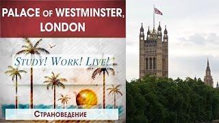 🏰 Palace of Westminster. ВЕСТМИНСТЕРСКИЙ ДВОРЕЦ - ✈ Страноведение - #Достопримечательности Лондона!(, 2016-06-11T11:00:00.000Z)