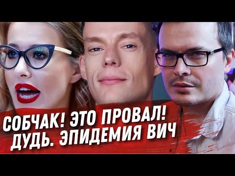 ВДУДЬ, ЧТО ПРОИСХОДИТ В РОССИИ? НОВОЕ ШОУ СОБЧАК ДОК ТОК ПОЛНЕЙШИЙ ПРОВАЛ!