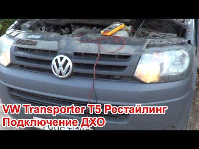 Ходовые огни на транспортер авито авто с пробегом санкт петербург фольксваген транспортер