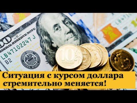 Ситуация с курсом доллара стремительно меняется!  Прогноз курса доллара