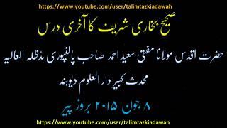 """Shaykhul Hadith Hadhrat Mufti SAEED AHMAD PALANPURI SB (D.B) """" Khatm e Bukhari Sharif"""" (08/05/2015)"""