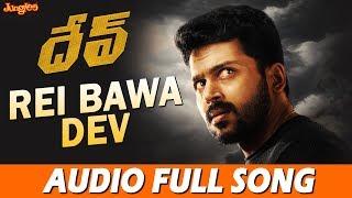 Rei Bawa Dev Full Song | Dev (Telugu) | Karthi, Rakul Preet Singh | Harris Jayaraj