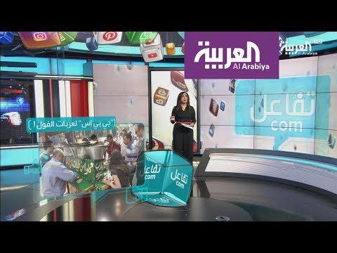 تفاعلكم: جي بي اس لعربات الكبدة في مصر  - نشر قبل 1 ساعة