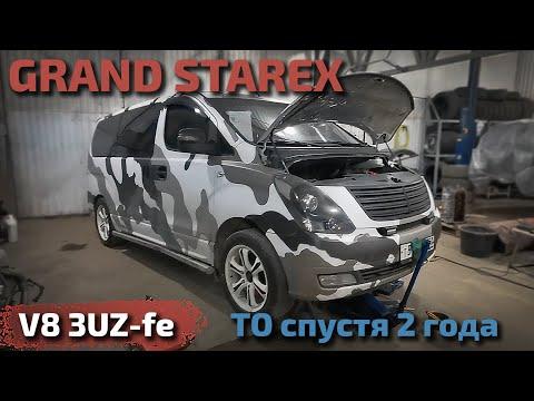 Гранд Старекс V8 ТО спустя 2 года!