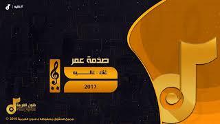 الفنانه عاليه   صدمة عمر Artist Aliyah