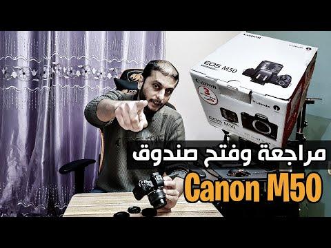 مراجعة وفتح صندوق كاميرا كانون Canon M50 Unboxing & Review 📷