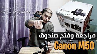 مراجعة وفتح صندوق كاميرا كانون Canon M50 Unboxing & Review