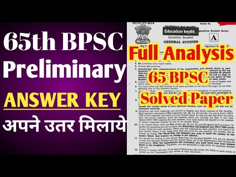 bpsc 65 question paper 2019[Solved Paper]bpsc 65 cut off[Analysis Video][150 MCQ] bpsc answer key