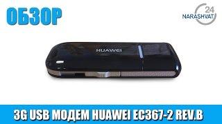 3G CDMA USB модем Huawei EC367-2 Rev.B(, 2014-09-26T09:18:32.000Z)