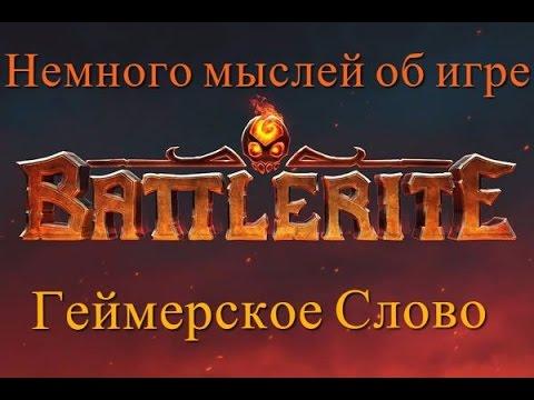 видео: Мысли об игре « battlerite »  Не обзор, не первый взгляд