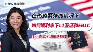 在形势紧张的情况下,如何顺利拿下L1签证和EB1C?