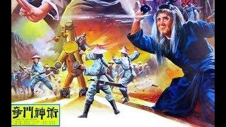 Боги  Ву Танга / Поединок мастеров  (боевые искусства 1983 год)