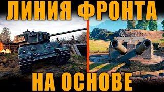 ЛИНИЯ ФРОНТА НА ОСНОВЕ. ТЕСТ ФАРМА