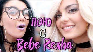 Спела с Bebe Rexha | Европа Plus live | Уроки нетворкинга от Макса Брандта