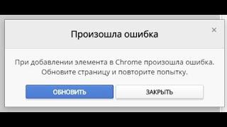 Google Chrome Произошла ошибка - решение(При добавлении элемента в Chrome произошла ошибка. Обновите страницу и повторите попытку. Читать: http://izzylaif.com/ru/..., 2015-05-02T02:32:22.000Z)