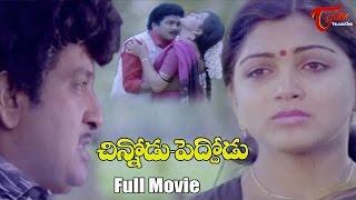 Chinnodu Peddodu Full Length Movie | Rajendra Prasad, Kushboo, Chandra Mohan