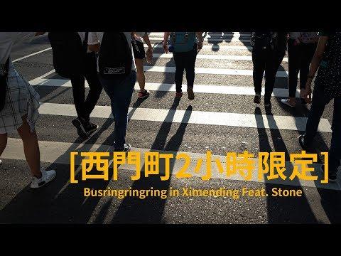 街頭攝影西門町2小時限定 ft. 石頭