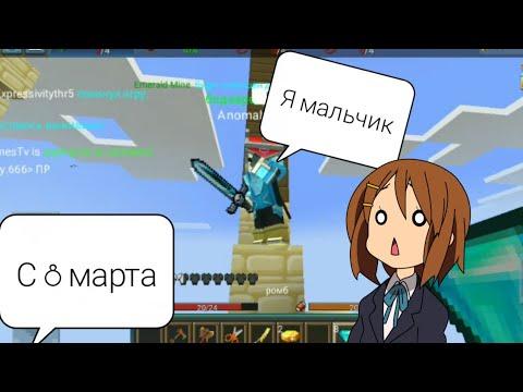 ПЫТАЕМСЯ ПОЗДРАВИТЬ ДЕВОЧЕК С 8 МАРТА))  BLOCKMAN GO
