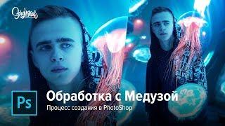 Обработка с медузой. Процесс создания в Photoshop