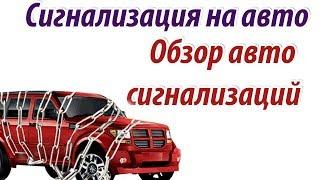 Сигнализация на авто  Обзор сигнализаций(, 2014-06-21T05:44:55.000Z)
