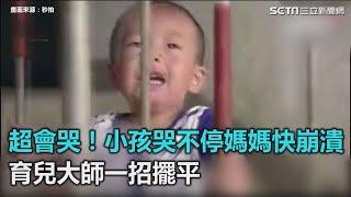 超會哭!小孩哭不停媽媽快崩潰 育兒大師一招擺平|三立新聞網SETN.com
