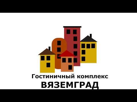 ОБЗОР ГОСТИНИЧНОГО КОМПЛЕКСА ВЯЗЕМГРАД ГОЛИЦЫНО