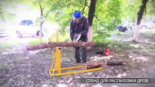 Стенд для распиловки дров (укороченная)(Данный товар можно приобрести у нас, перейдя по ссылке http://www.enkor24.ru/ Если вы хотите узнавать о новинках первы..., 2015-05-26T12:56:43.000Z)
