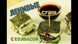 Быстрые суши для ленивых! Веганские суши с колбасой!   Рецепт дня