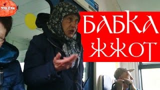 В ЦЕРКВИ АНТИХРИСТ)) Бабка наркоманка жжот в электричке.