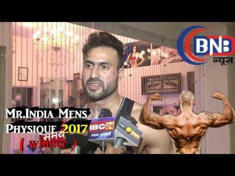 Mr India Men's Physique2017 Winner Rehaan Raas Dev जम्मू कश्मीर रेहान रास देव ने रचा नया इतिहास