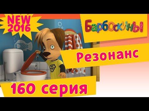 Барбоскины - 160 серия. Резонанс. Новые серии 2016 года