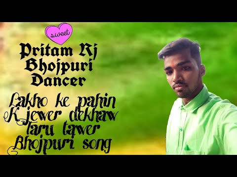 Lakho Ke Pahin Ke Jewar Dikhawa Taru Tawer Bhojpuri Song