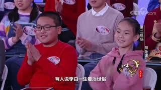 [中国诗词大会]六岁神童王恒屹,诗词Rap萌翻全场  CCTV