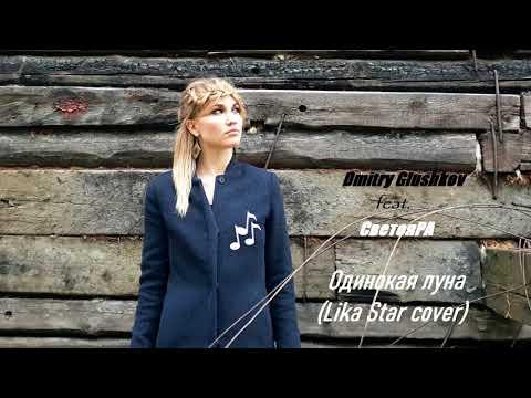 Dmitry Glushkov feat  СветояРА - Одинокая луна Lika star cover
