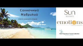 Вебинар Солнечный Маврикий - ключи отличного отдыха запись от 11 12 2019