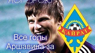 Все голы Андрея Аршавина за ФК Кайрат!