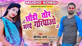 Ge Chodhi Tor Marde Goriyao Ge # 2020 Hit Jharkhand Khortha Adunik Geet # Dilip Verma