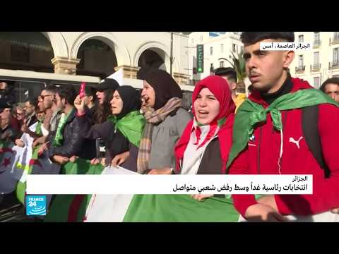 المحتجون في الجزائر يطالبون بإلغاء الانتخابات المقررة الخميس  - 17:00-2019 / 12 / 11